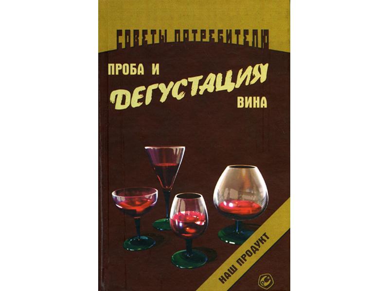 Литература Проба и дегустация вин (автор - Кремнев И.) 252_G_1354765281728.jpg