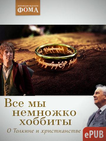 О Толкине и христианстве  (электронный формат)