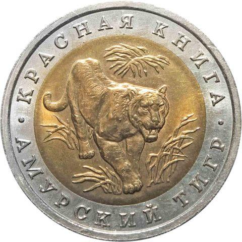 "10 рублей ""Амурский тигр"" 1992 год №3"