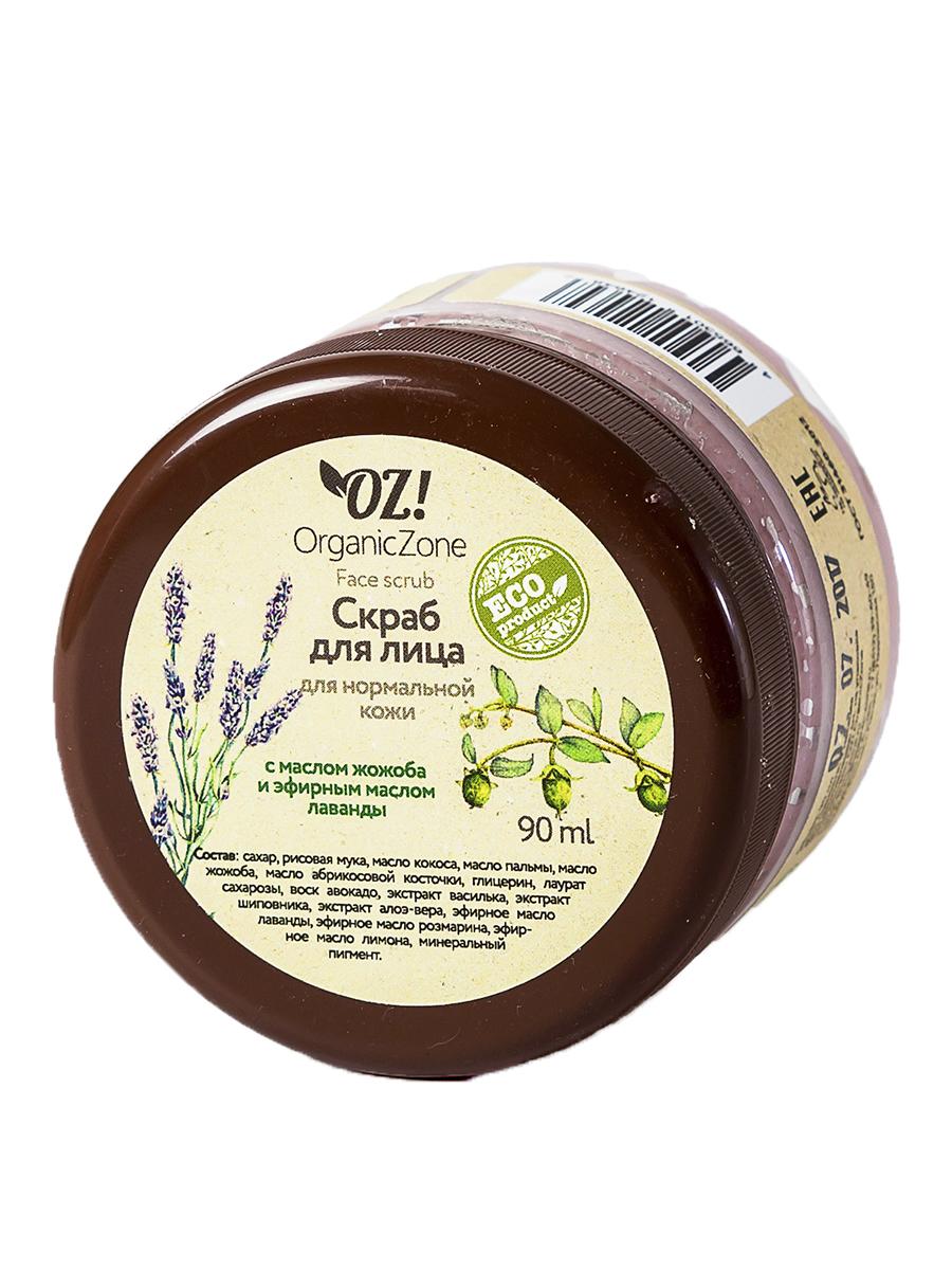 Скраб для лица для нормальной кожи OrganicZone