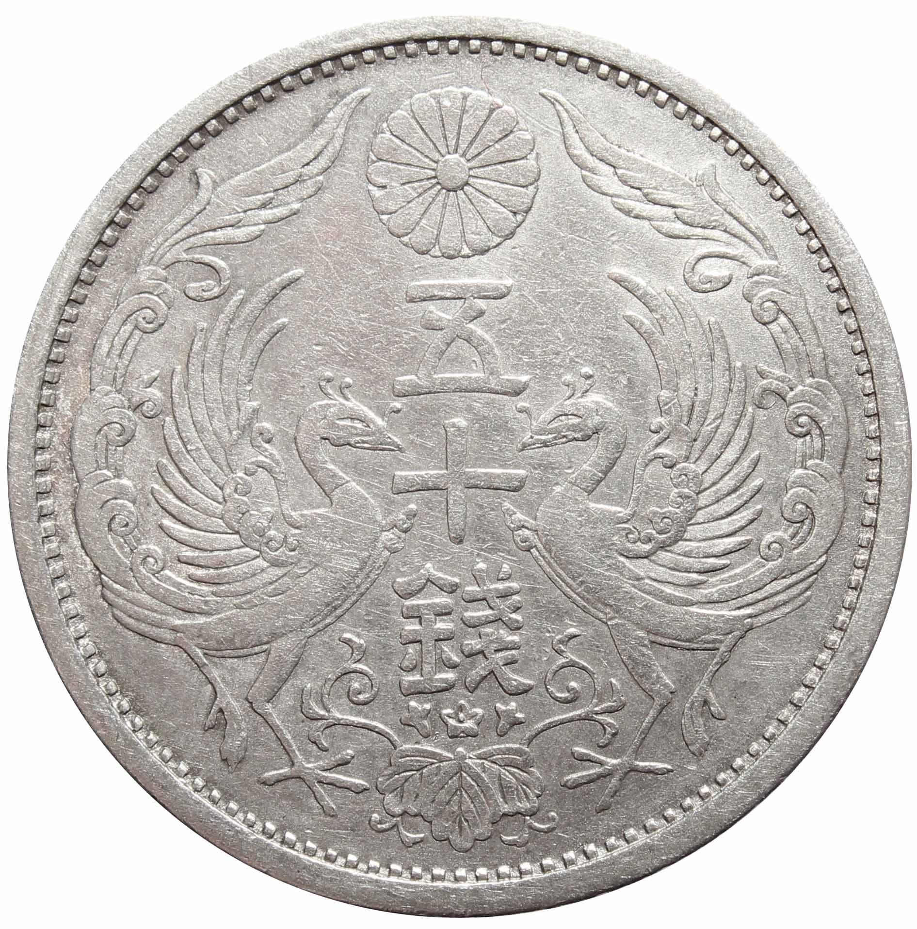 50 сен 1926 год Император Ёсихито (Тайсё) Япония Серебро XF