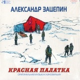 Soundtrack / Александр Зацепин: Красная Палатка (CD)