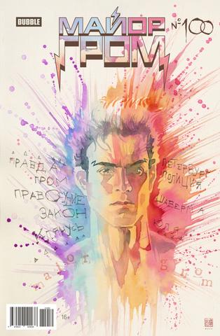 Майор Гром №100/Игорь Гром №50 (обложка от Дэвида Мэка)