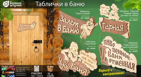 Табличка  «Пиво пенное - баня отменная» 28х15,5 см
