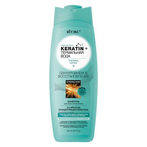 Keratin + термальная вода Шампунь для всех типов волос Двухуровневое восстановление , 500 мл ( Keratin+ )