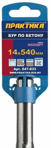 Бур SDS-MAX ПРАКТИКА  14 х 400/540 мм, КВАДРО, серия Эксперт, по бетону (647-833)