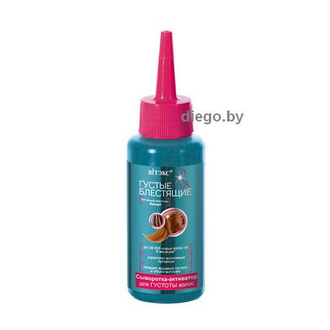 Сыворотка - активатор для густоты волос , 125 мл ( Густые и блестящие )