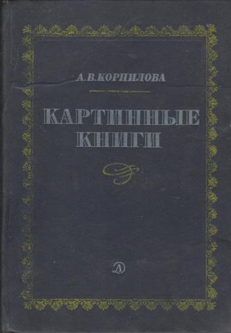Картинные книги