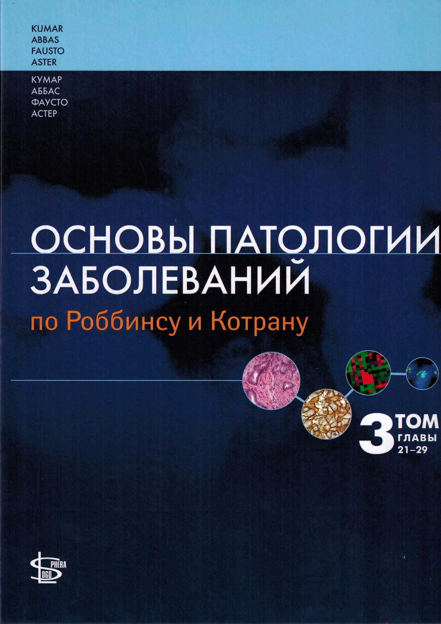 Каталог Основы патологии заболеваний по Роббинсу и Котрану (том 3) opz3.jpg