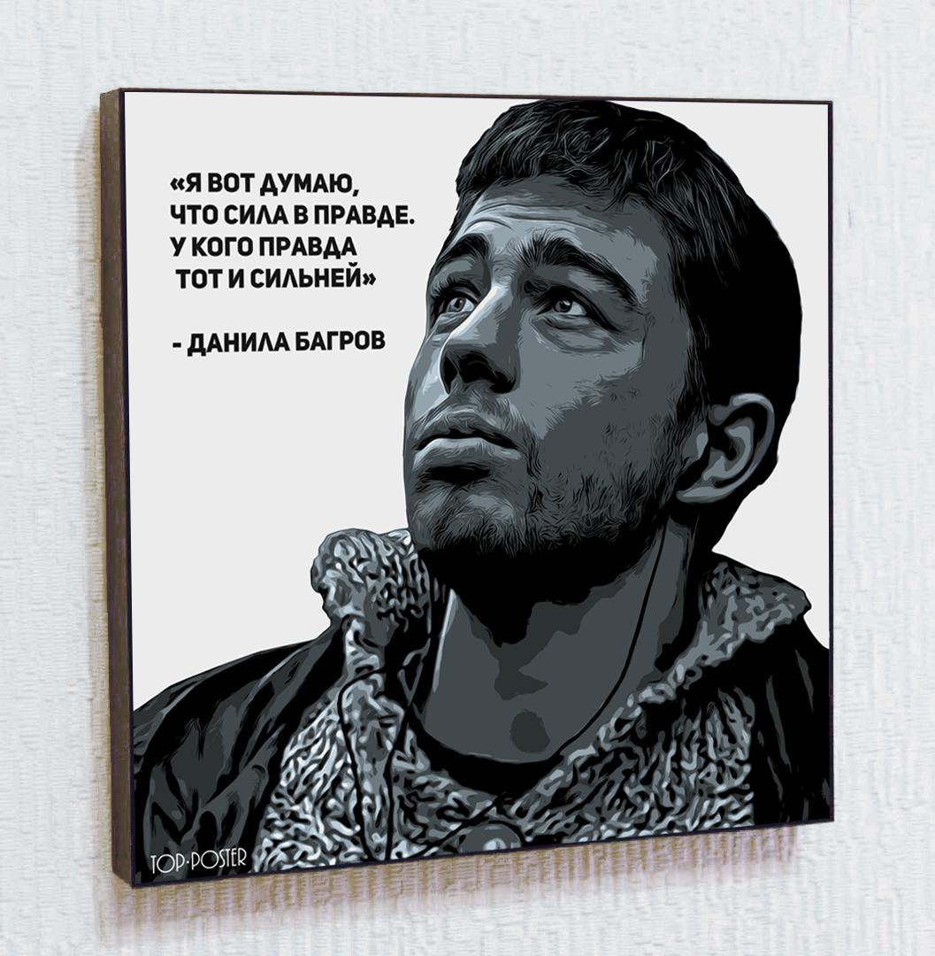 Данила Багров постер ПОП-АРТ картина портрет Брат 2