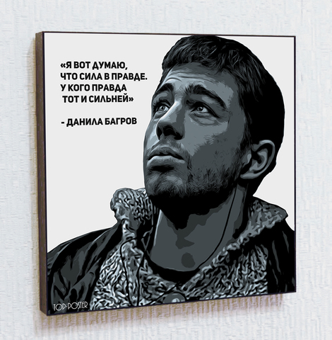Картина постер Данила Багров (Сергей Бодров) в стиле ПОП-АРТ