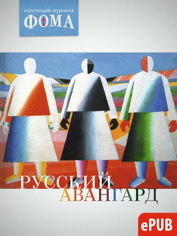 Русский авангард  (электронный формат)