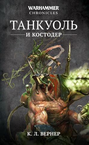 Warhammer Chronicles. Танкуоль и Костодер