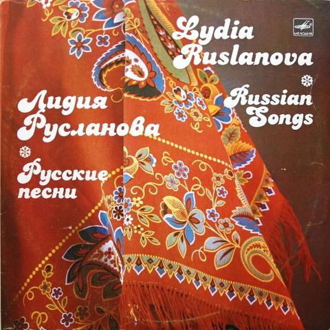 Лидия Русланова / Русские Песни (LP)