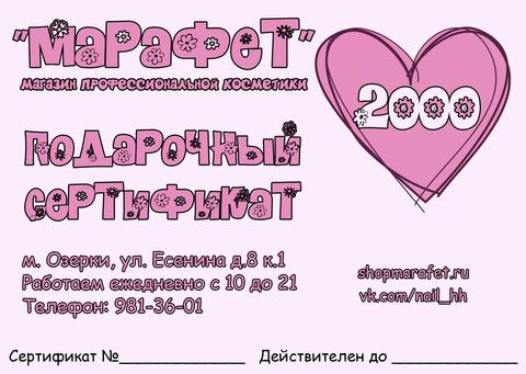 Сертификат МАРАФЕТ НА 2000 рублей