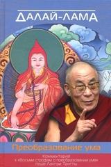 Далай-лама. Преобразование ума. Комментарий к «Восьми строфам о преобразовании ума» геше Лангри Тангпы
