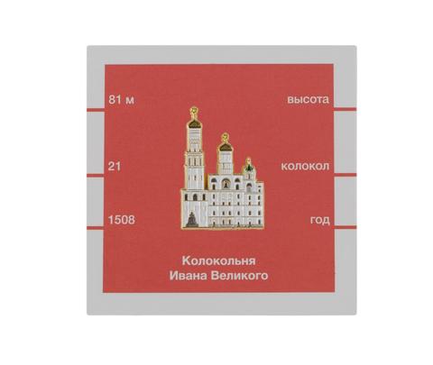 Значок металлический Московские тучерезы: Колокольня Ивана Великого