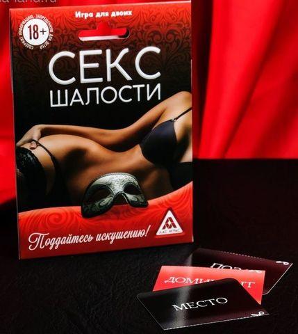 Эротическая игра для двоих  Секс-шалости
