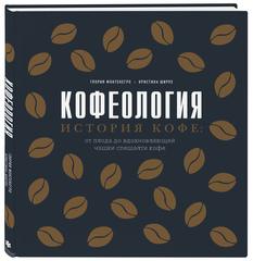 Кофеология. История кофе: от плода до вдохновляющей чашки
