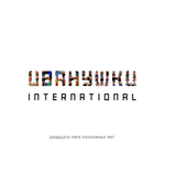 Иванушки International / Двадцать Пять Тополиных Лет (2LP)