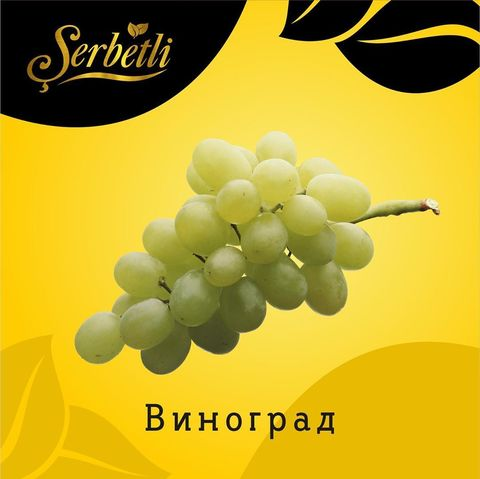 Виноград 50г