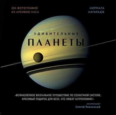 Удивительные планеты (кнгига)