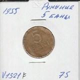 V1321F 1955 Румыния 5 бани