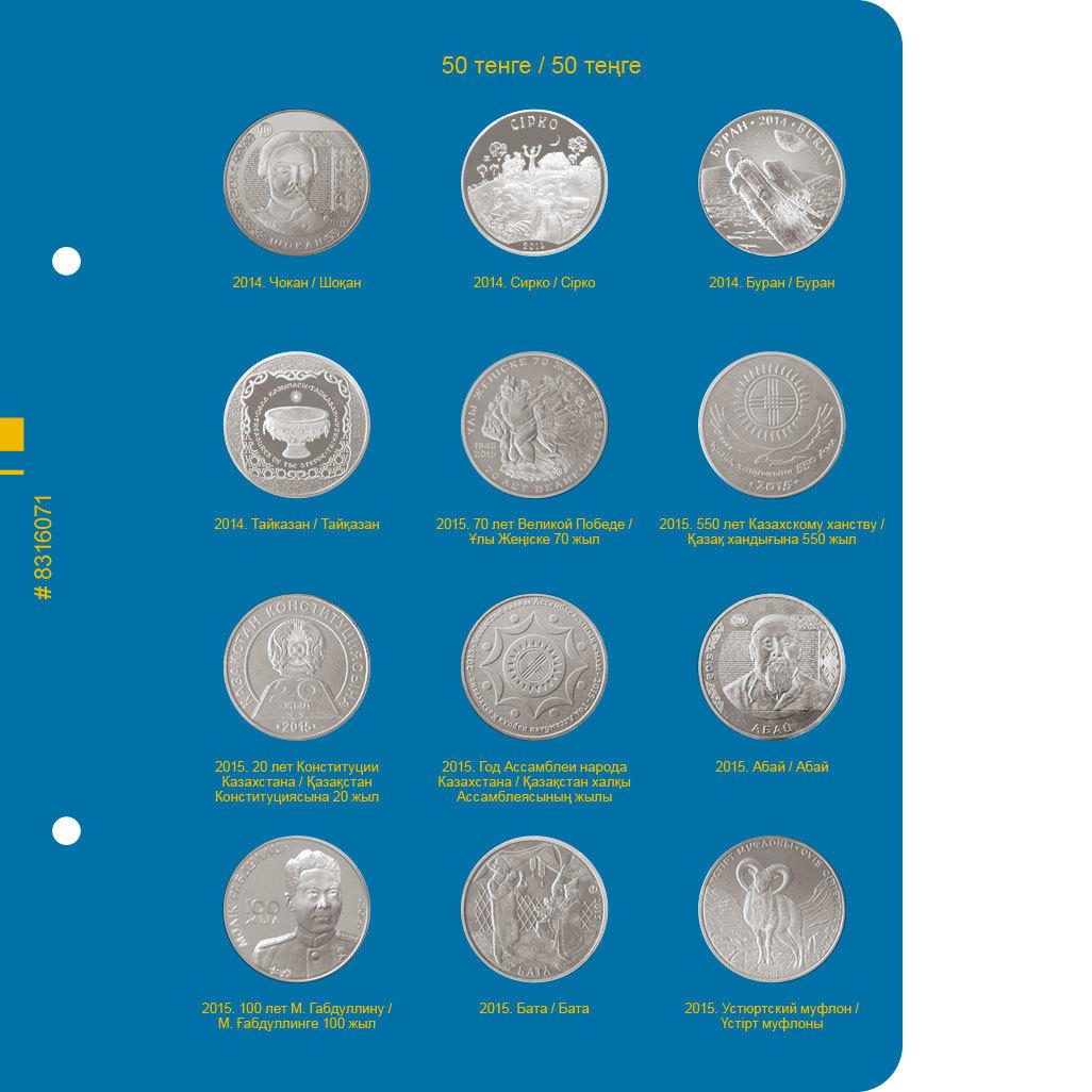Альбом для монет «Памятные монеты Республики Казахстан из недрагоценных металлов» Том 2
