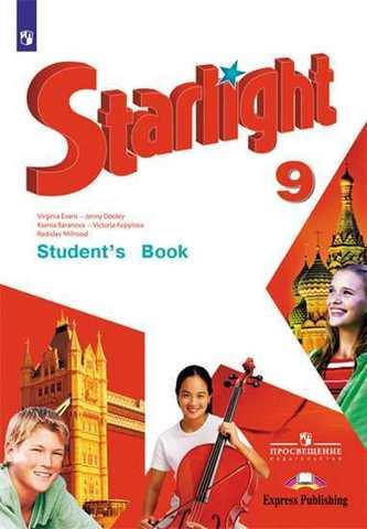 Starlight. Баранова. Звездный английский 9 кл. Учебник. 2020 год