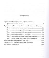 Мишель де Монтень ПУТЕВОЙ ДНЕВНИК