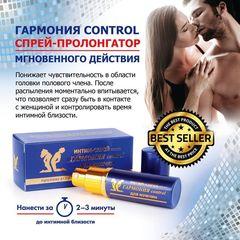 Пролонгирующий масляный интим-спрей  Гармония  - 9 мл.