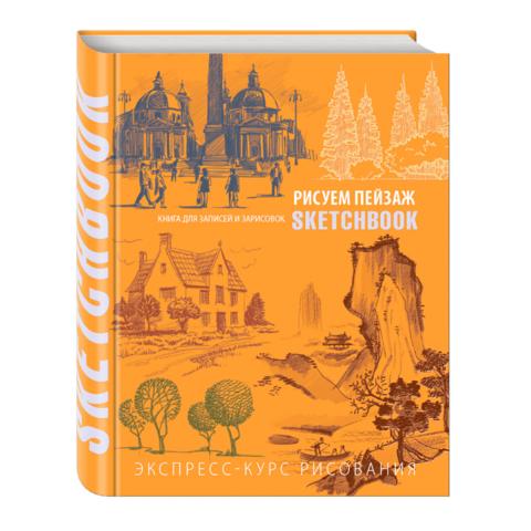 SketchBook. Пейзаж (оранжевый). Экспресс-курс рисования