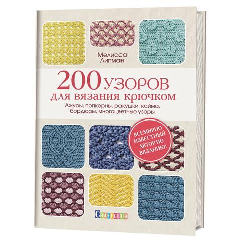 """Книга """"200 узоров для вязания крючком"""", Мелисса Липман"""