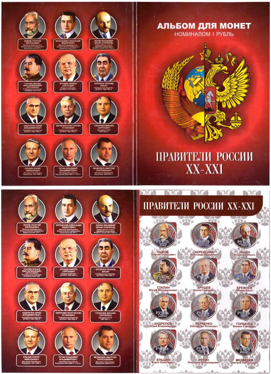 """Набор """"Правители в альбоме"""" . Цветные монеты 1 рубль в альбоме"""