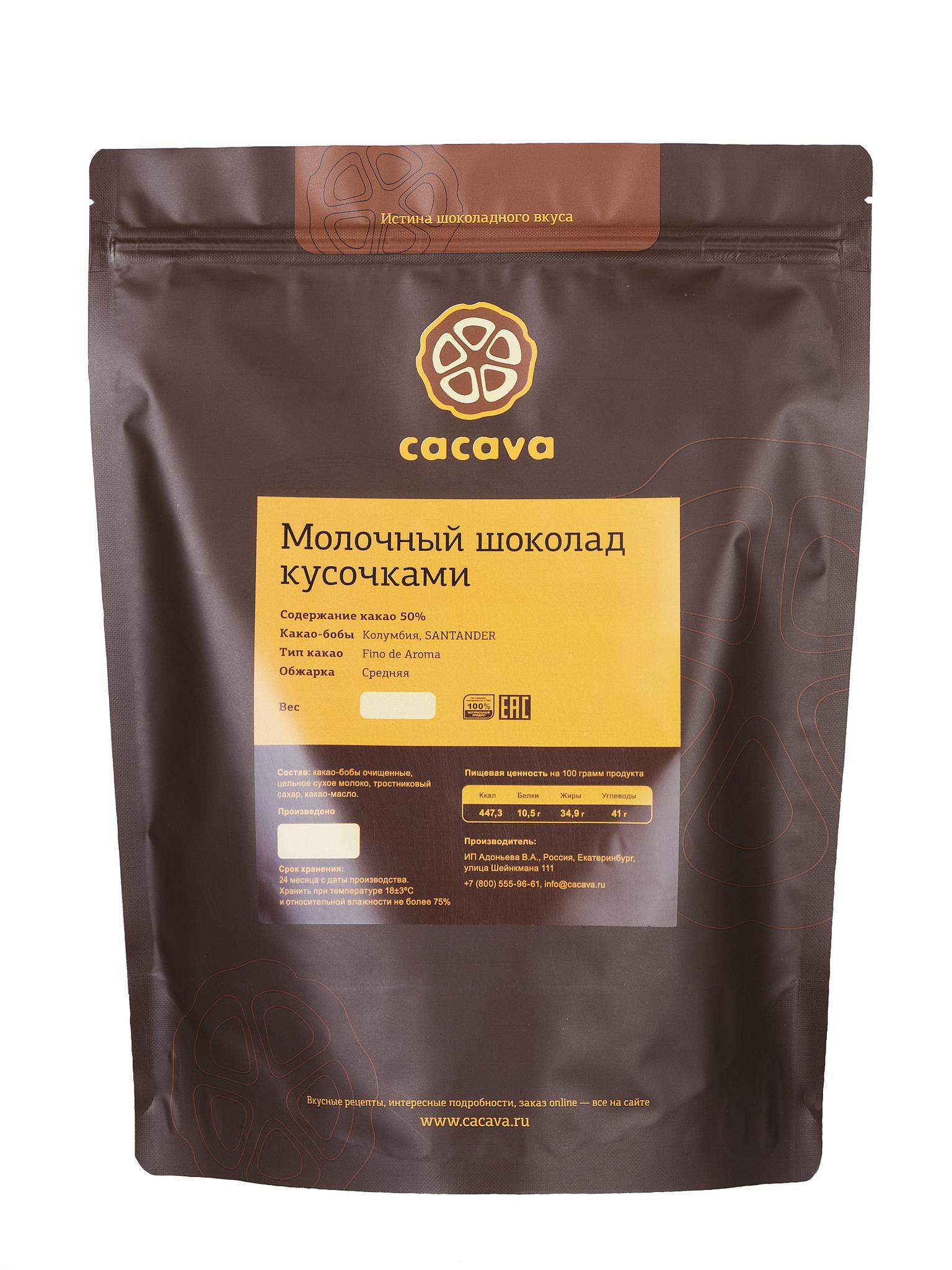 Молочный шоколад 50 % какао (Колумбия), упаковка  1 и 3 кг