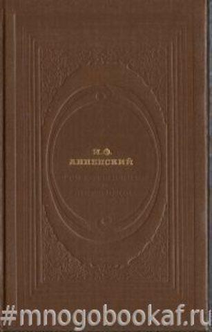 Анненский И.Ф. Стихотворения и переводы