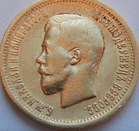 10 рублей 1898 год (АГ). Николай II (AU) (золото)