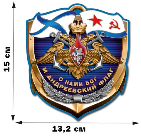 Купить наклейку ВМФ С нами Бог и Андреевский флаг - Магазин тельняшек.ру 8-800-700-93-18Наклейка на машину