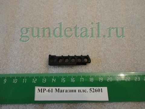 Магазин пластиковый МР61