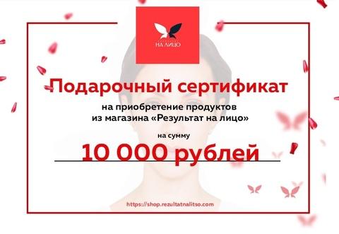 Подарочный сертификат на сумму 10.000 руб.