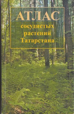 Атлас сосудистых растений Татарстана