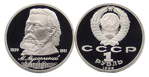 (Proof) 1 рубль - 150-летие со дня рождения М.П. Мусоргского 1989 г.
