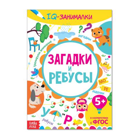 071-0084 Книга-игра «IQ занималки. Загадки и ребусы»