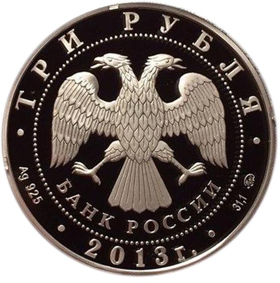 3 рубля. Год охраны окружающей среды. 2013 год
