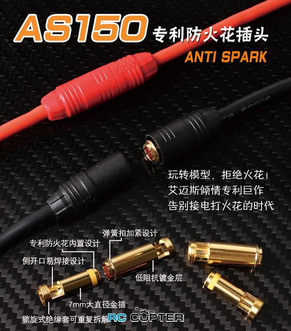 Безыскровой разъём AS150 (папа-мама) как правило используется для подключения высокоёмких аккумуляторных батарей с напряжением от 6S.