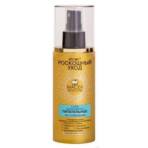 Сухое бьюти - масло питательное Без утяжеления для всех типов волос , 75 мл ( Роскошный уход - 7 масел красоты )