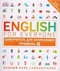 English for Everyone. Самоучитель для начинающих. Уровень 2