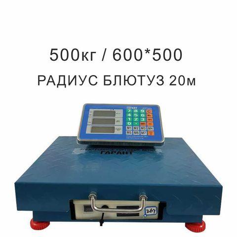 Весы торговые беспроводные ГАРАНТ ВПН-500УБ, bluetooth (блютуз 20м), 500кг, 100гр, 600*500, усиленные