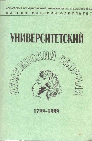 Университетский Пушкинский сборник. 1799-1999