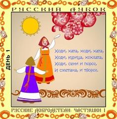 Магнитный набор «Русские добродетели: Частушки №1»